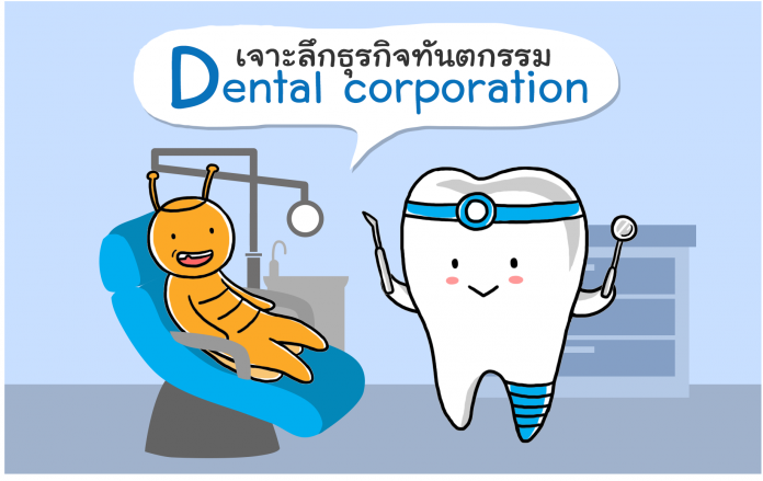 D IPO,mai,Dental Corporation,หุ้นทันตกรรม,BIDC,SmileSignature,DentalSignature,