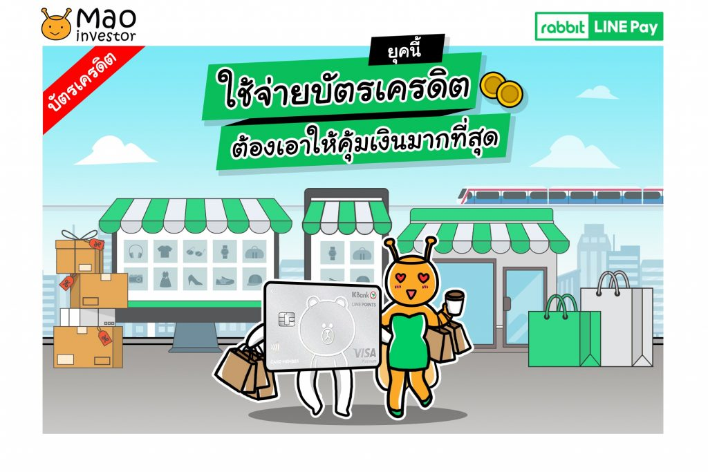 LINE POINTS CreditCard